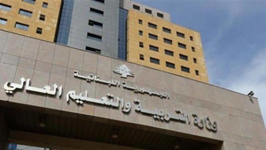 وزير التربية يصدر قراراً بآلية العمل خلال فترة الإقفال
