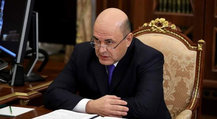 رئيس الوزراء الروسي: العمل عن بعد سيستمر ولن ينتهي بانتهاء الجائحة