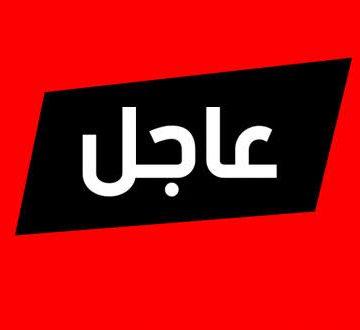 التلفزيون السوري : انفجار في الشركة السورية للغاز في حمص وفرق الاطفاء والدفاع المدني تتوجه الى المكان