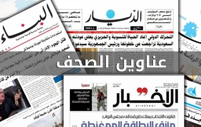 عناوين الصحف اللبنانية ليوم الثلاثاء 23-02-2020