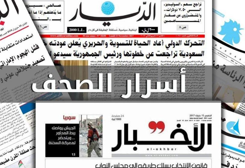 أسرار الصحف اللبنانية ليوم الخميس 8 نيسان 2021