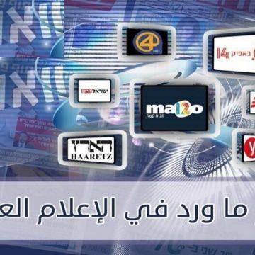 أهم ما ورد في الإعلام العبري الجمعة 2-4-2021