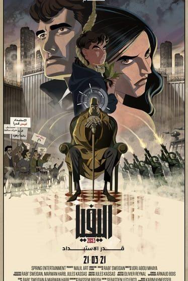 SPRING ENTERTAINMENT تقدم اليفيا 2053 فيلم انيماشن عربي بانتاج لبناني