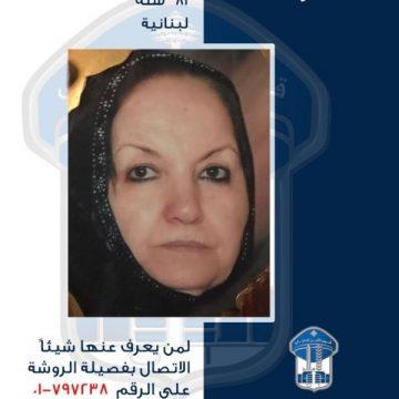 قوى الامن عممت صورة مفقودة غادرت امس احد المستشفيات في بيروت