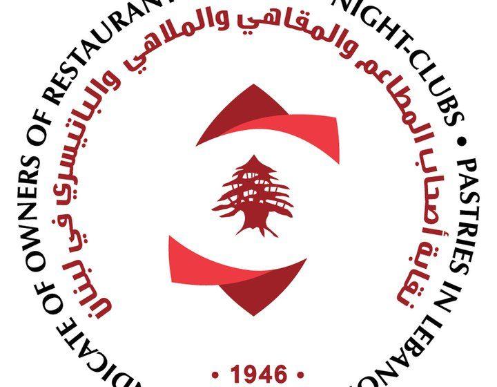 نقابة المطاعم رفضت توصيات لجنة تدابير كورونا: تضرب قطاعنا لشهر إضافي في رمضان المبارك
