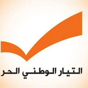 محامو الوطني الحر يستنكرون الحملة على عون: مع كل قاض شريف يكافح الفساد