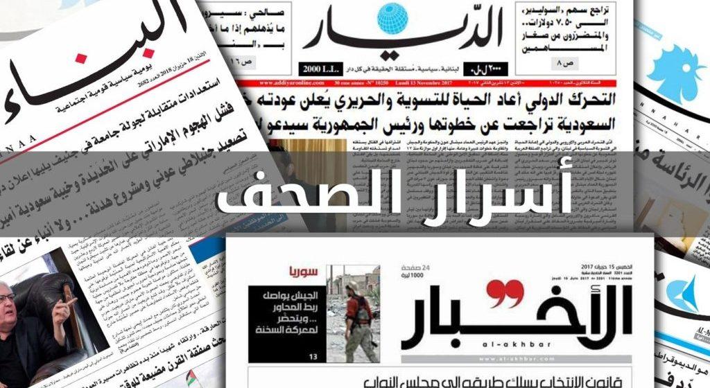 أسرار الصحف اللبنانية ليوم الأربعاء 5 أيار 2021